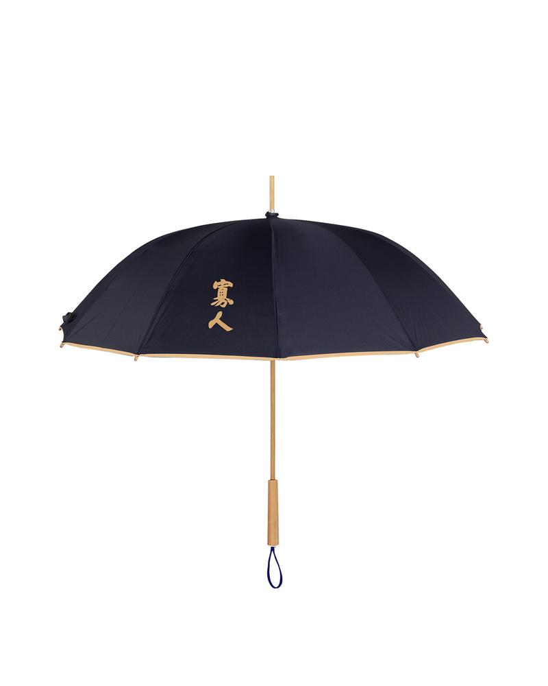 竹语长柄晴雨伞 本宫寡人情侣款